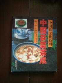 中国茶文化系列:中国茶菜茶点(精装,没有印章字迹划线)