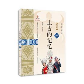 上古的记忆——苗族(中华民族文化大系)