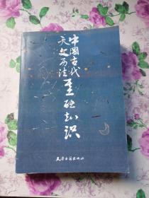 中国古代天文历法基础知识【 1650册】 9787805041193