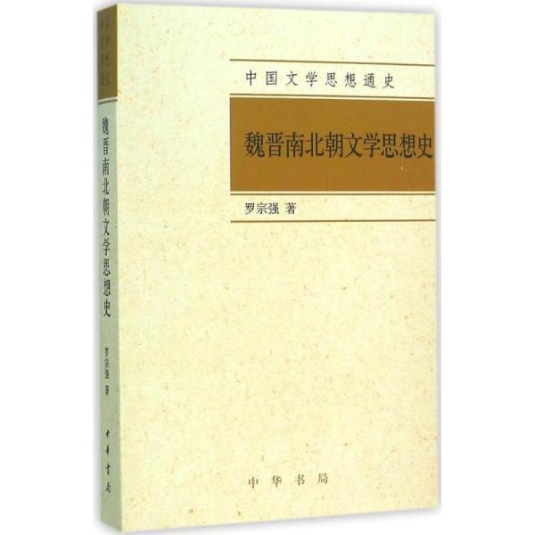 中国文学思想通史:魏晋南北朝文学思想史