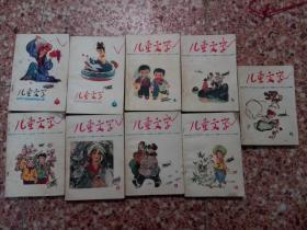 儿童文学(1,2,4,5,6,7,8,9,10)  9本合售