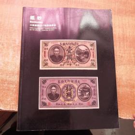 中国嘉德2017秋季拍卖会 纸钞