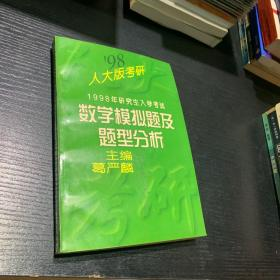 1998年研究生入学考试数学模拟题及题型分析