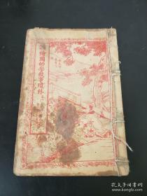 绘图幼学故事琼林,卷一,品如图 清或民国线装本  存一册 26架 线装古籍低价拍