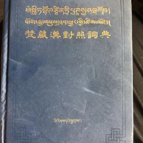 梵藏汉对照词典【藏文】