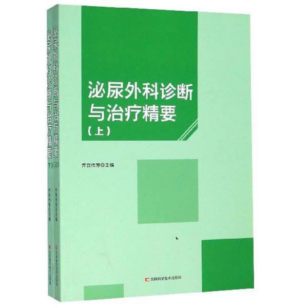 泌尿外科诊断与治疗精要(套装上下册)