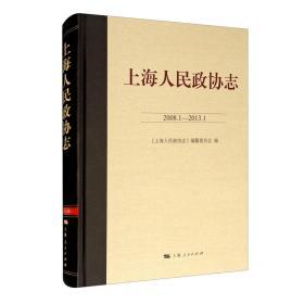 上海人民政协志(2008.1-2013.1)