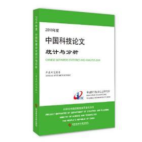 2018年度中国科技论文统计与分析(年度研究报告)