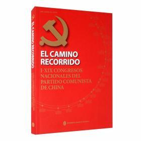 中国共产党这样走来:从中共一大到中共十九大(西班牙文)