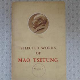 Selected Works of Mao Tsetung  Volume V 毛泽东选集英文版 第五卷
