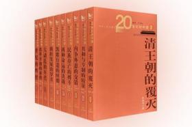 20世纪的中国