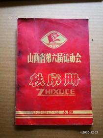 山西省第六届运动会秩序册1982年太原 有订锈两处,