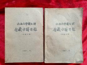 1981年<山西大学图书馆馆藏古籍目录>油印本上下册482页