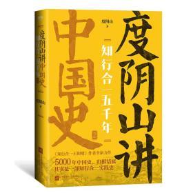 知行合一五千年:度阴山讲中国史.2