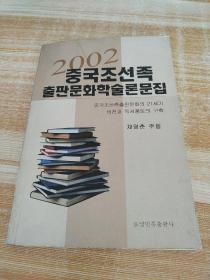 2002中国朝鲜族出版文化学术论文集 2002중국조선족출판문화학술론문집