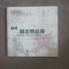 柳州胡志明旧居