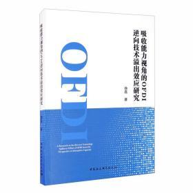 吸收能力视角的OFDI逆向技术溢出效应研究