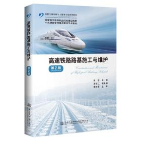 高速铁路路基施工与维护(第2版)
