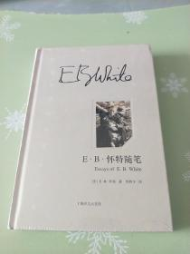 E·B·怀特随笔