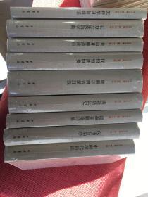 王力全集(9种)(定价510)