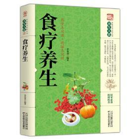 9787557656843-ha-家庭实用百科全书·养生大系:食疗养生