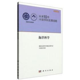 正版 未来10年中国学科发展战略:海洋科学 国家自然科学基金委员