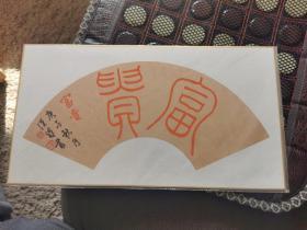 董汉泽—富贵(卡纸)