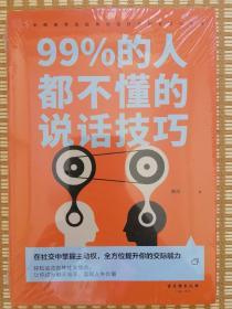 99%的人都不懂的说话技巧