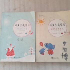 语文主题学习. 一年级. 上册,1至2册全