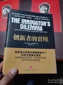 创新者的窘境(克里斯滕森)2010年版原版
