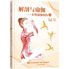 解剖与瑜伽:拒绝瑜伽损伤(上)