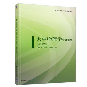 大学物理学学习指导(第3版)