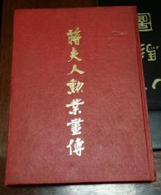绝版好书《蒋夫人勋业画传》【精装】1976年初版