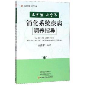 三分治七分养(消化系统疾病调养指导)