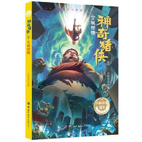 小世界童书馆 神奇猪侠:全城怪物