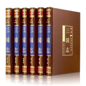 三国志(全六卷绸面精装插盒珍藏版附赠全本三国演义)