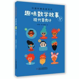 中国科普名家名作·趣味数学专辑·美绘版:现代苦肉计