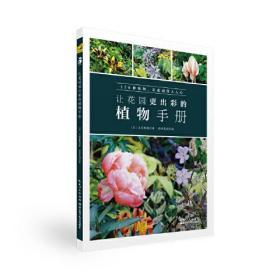 让花园更出彩的植物手册