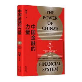 中国金融的力量(精装)