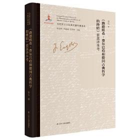 《路德维希·费尔巴哈和德国古典哲学的终结》曹真译本考 马克思?