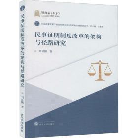 民事证明制度改革的架构与径路研究  刘显鹏 著 武汉大学出版社 9787307216761