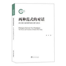 两种范式的对话:西方媒介效果研究的历程与转向 武汉大学出版社 张卓 著 9787307210721