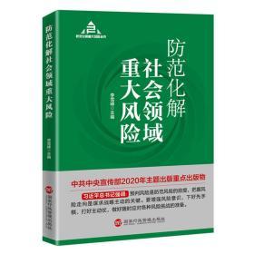 """防范化解社会领域重大风险(入选""""中共中央宣传部2020年主题出版重点出版物"""")"""