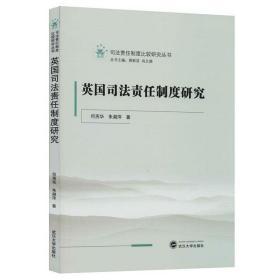 英国司法责任制度研究  何燕华、朱湘萍 著 武汉大学出版社 9787307214842