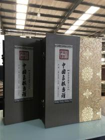 中国象棋古谱(精装 8函20卷)