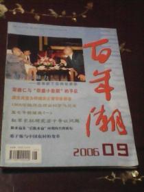 百年潮:2006年第9期总第105期.月刊(陈夕主编  本刊编辑部编 )