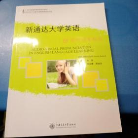 新通达大学英语 视听语音教程