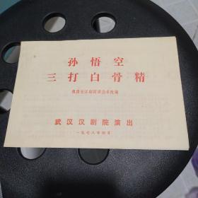 孙悟空三打白骨精