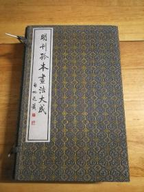 明刊孤本画法大成(全4册·线装)锦函骨拴线装套装四本(启功题名1996年版编号331)