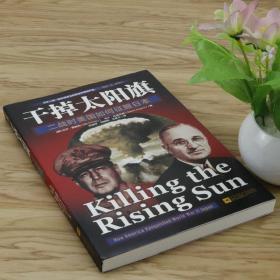 库存 干掉太阳旗 二战时美国如何征服日本杜鲁门麦克阿瑟太平洋战争血战钢锯岭之决战冲绳岛1941珍珠港现代命运的转折书籍